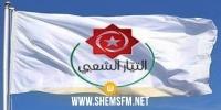 التيار الشعبي يدعو إلى الحذر ممّا يُدبَر لتونس والمنطقة والاستعداد لمقاومة أي وجود عسكري أجنبي