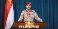 الحوثيون يعلنون تنفيذ