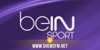 عودة مباريات الدوري الإيطالي على قنوات بي إين سبورتس