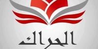 حزب الحراك يدعو إلى حكومة وحدة وطنية وهدنة سياسية من قبل كل الأطراف وخاصة النقابية منها