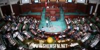 جلسات عامة في البرلمان أيام الثلاثاء والإربعاء والخميس للنظر في عدد من مشاريع القوانين