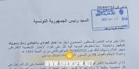 مبروك كرشيد كمال العوادي والعياشي الزمال يرشحون 3 شخصيات لرئاسة الحكومة