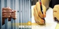 بكالوريا 2020: نجاح سجين في صفاقس