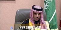 وزير الخارجية السعودي: