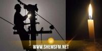 المكناسي: غدا انقطاع التيار الكهربائي لمدة 5 ساعات