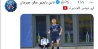 باريس سان جرمان الفرنسي يحتفي بإسماعيل الغربي على حساب النادي في تويتر
