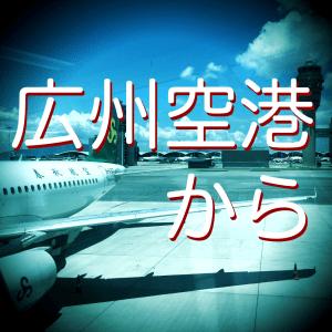 広州空港→深セン