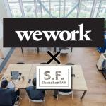 WeWork x Shenzhen Fan Partner Gift campaign!