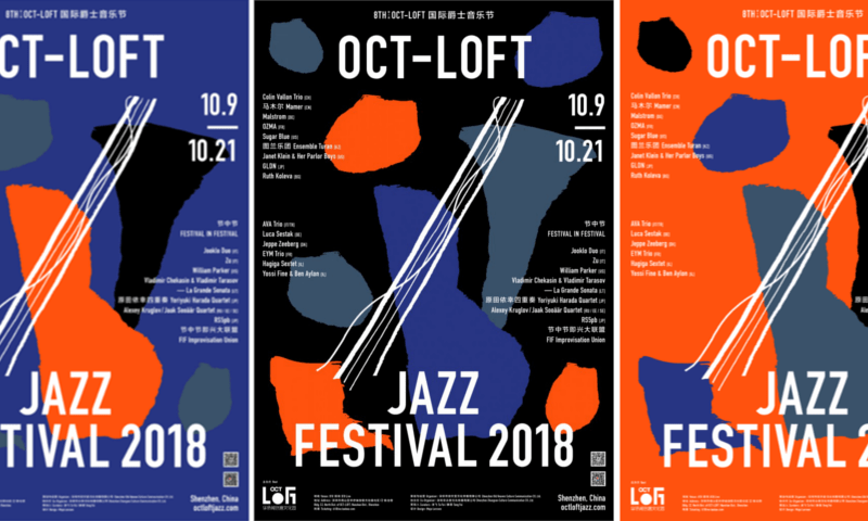 OCT-LOFT JAZZ FESTIVAL 2018_Eyecatch