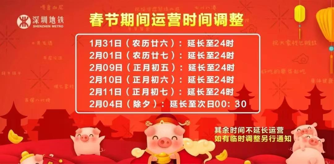 2019春節 深圳地下鉄運行時間
