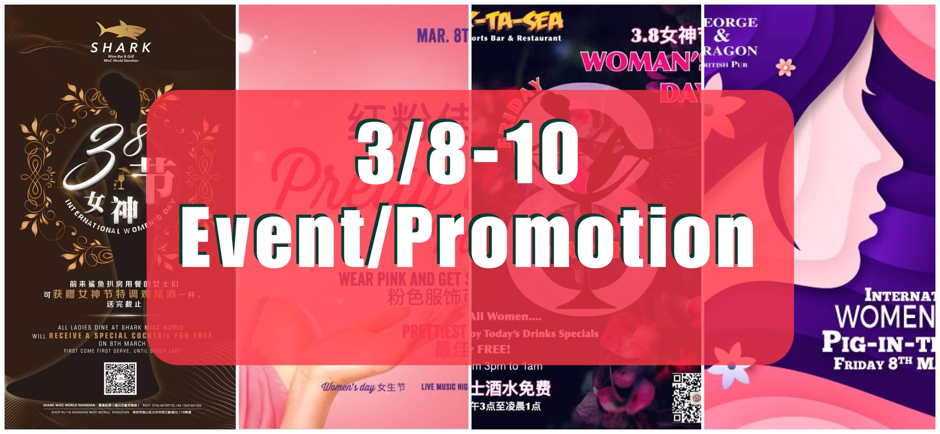 2019−03-08-event
