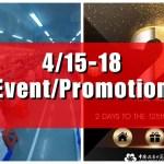 深センイベント/プロモーション情報!(4/15-18) JENESISオープンデイ/Canton Fair関連イベントなど多数!