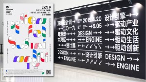 Design Week DESIGN ENGINE