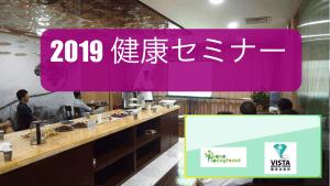 深セン日本人対応クリニック「Vista-SK」にて「2019 健康セミナー」開催予定!(4/26)