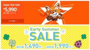 ピーチ「Early Summer Sale」/ジェットスター「Super Star Sale」同時開催!(5/24-27)