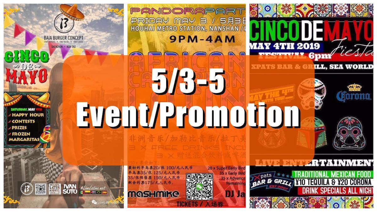 深センイベント/プロモーション情報!(5/3-5) CINCO DE MAYO/スターウォーズ関連イベントなど!