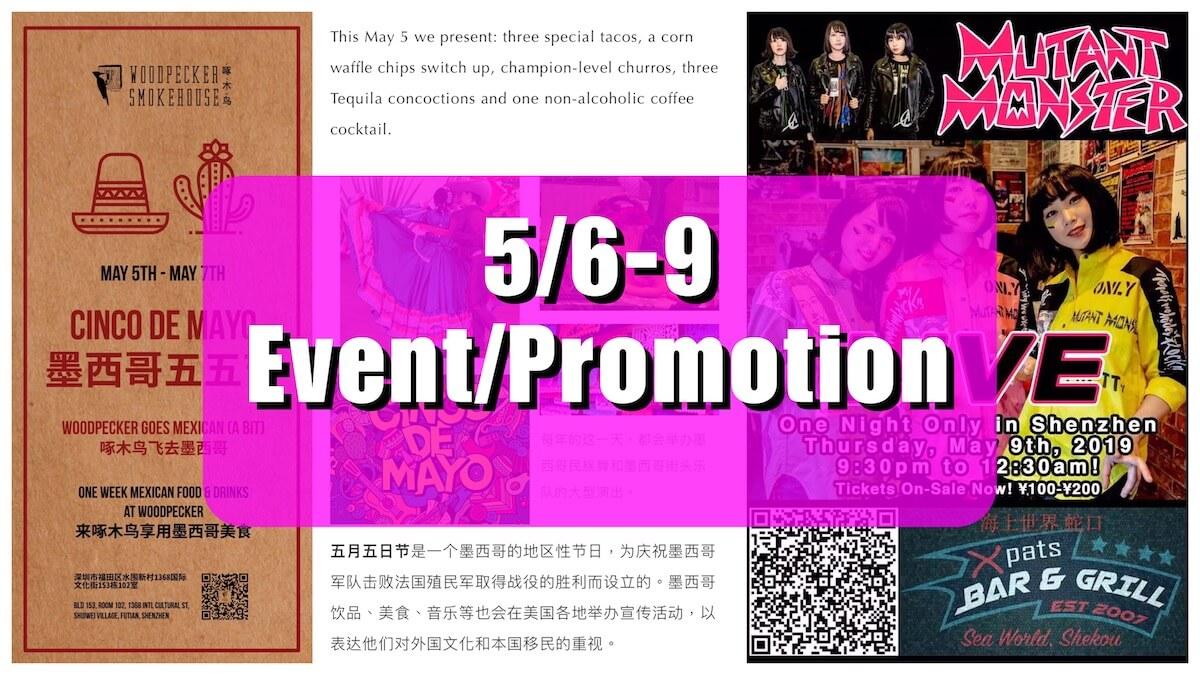 深センイベント/プロモーション情報!(5/6-9) MUTANT MONSTER ライブ/CINCO DE MAYOなど!