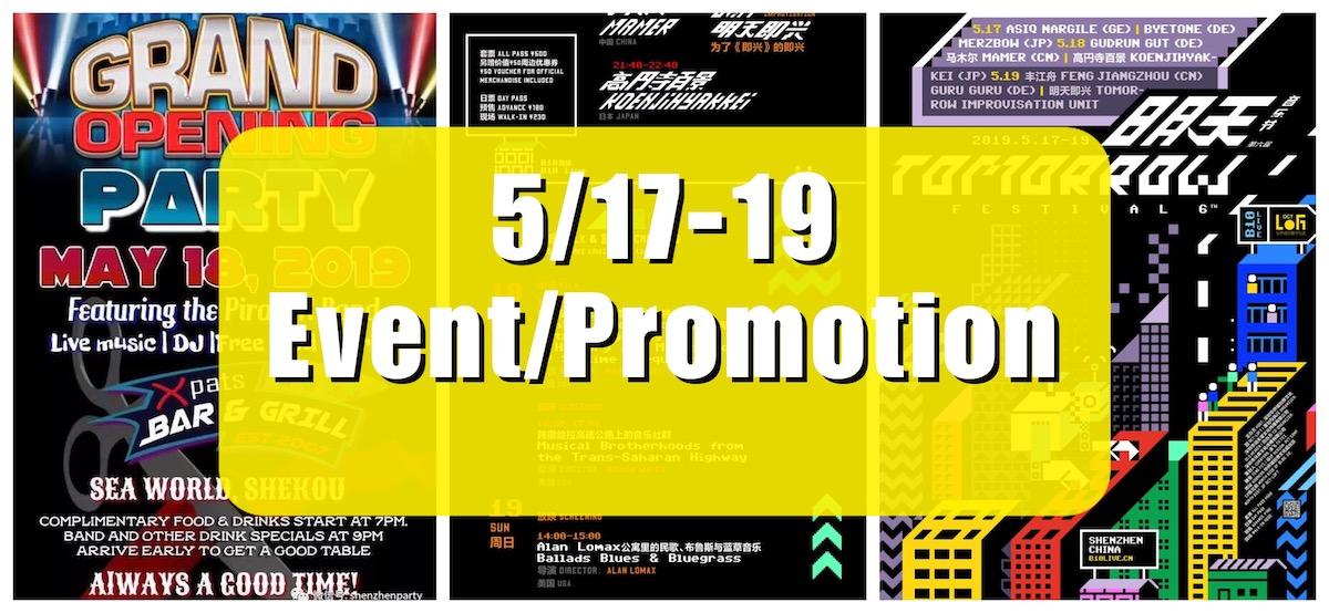 深センイベント/プロモーション情報!(5/17-19) Xpatsオープニングイベント/「TOMORROW FESTIVAL」音楽イベントなど!