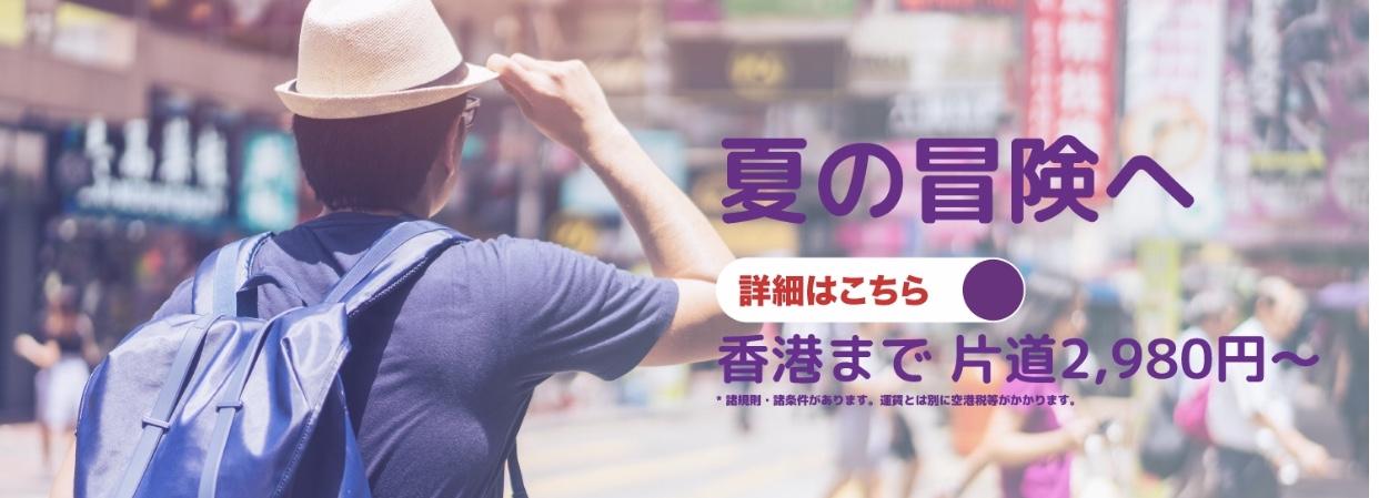 香港エクスプレス「夏の冒険セール」開催中!香港 ー 日本各都市(2,780円から) (5/14-20)