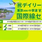 春秋航空 国際線セール開催!名古屋ー深セン(1,620円〜)(6/5-10)