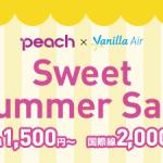 ピーチ×バニラエア 「Sweet Summer Sale」開催!(6/4-7) 香港 ー 沖縄など(2,000円から)