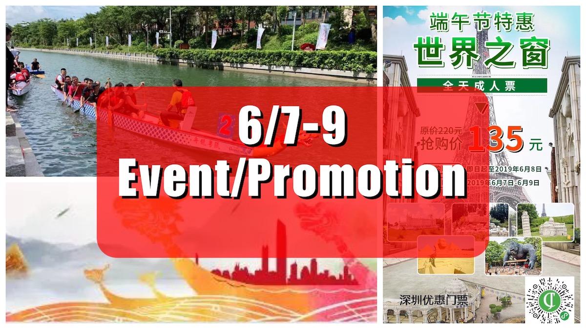 深センイベント/プロモーション情報!(6/7-9) Dragon Boat Festival/端午節関連イベントなど!