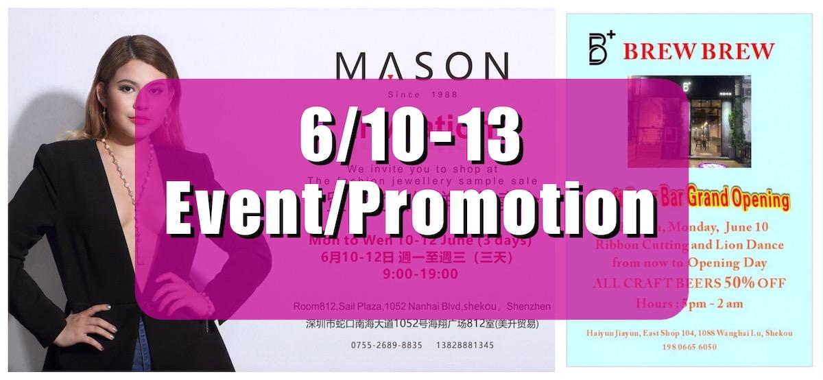 深センイベント/プロモーション情報!(6/10-13) 「BREW BREW」オープニングイベント/「MASON」ジュエリーサンプルセールなど!
