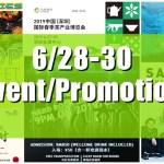 深センイベント/プロモーション情報!(6/28-30)「サカナクション」ライブツアー/Han Fashion Partyなど!