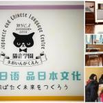 【求人情報】日本語・中国語スクール「猫音学園」(ビザサポート/中国語力問わず)