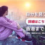 香港エクスプレス「自分を見つめ直す時間へ」セール開催!香港 ー 日本各都市(2,580円から) (7/15-22)