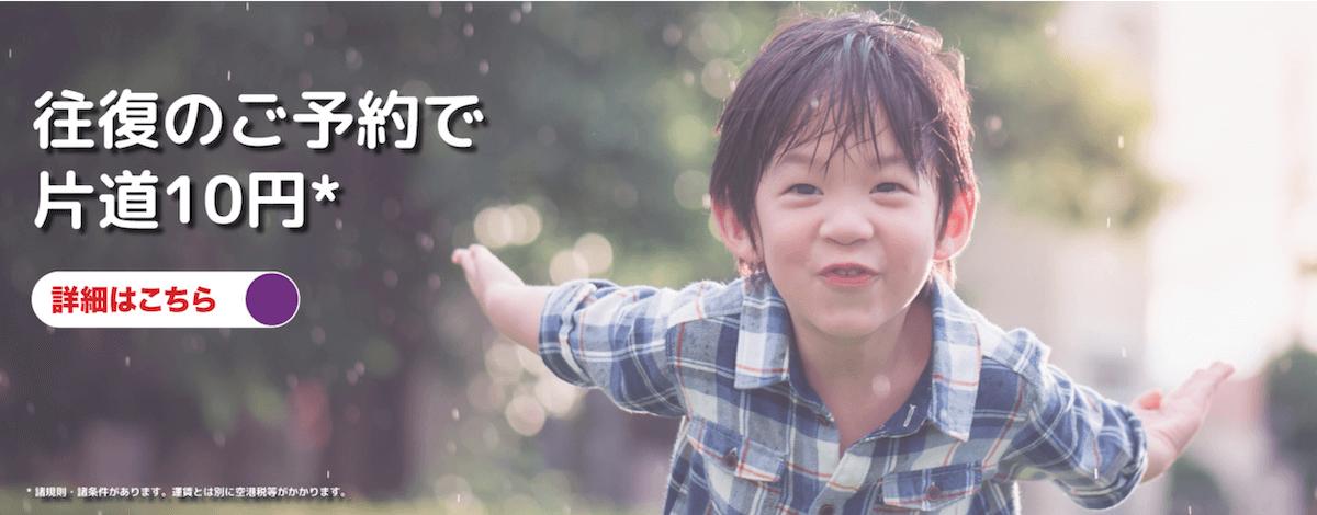 香港エクスプレス「往復のご予約で片道10円セール!」開催中!(7/22-29)