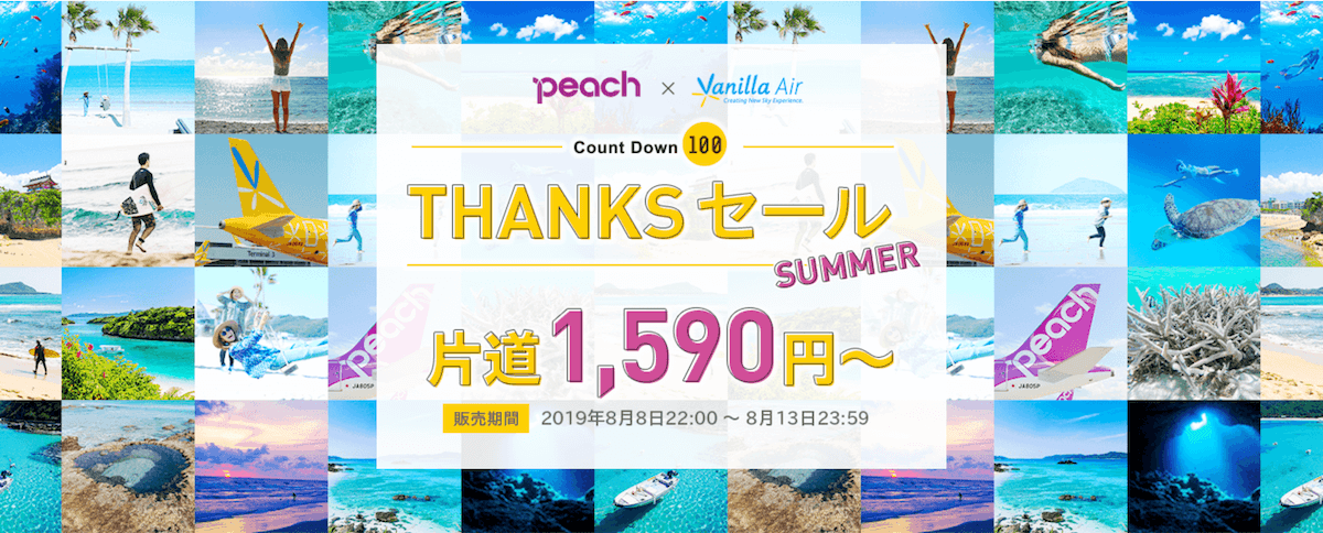 ピーチ「THANKS セール SUMMER」開催予定! (8/8-13) (沖縄ー香港 : 4,190円から)