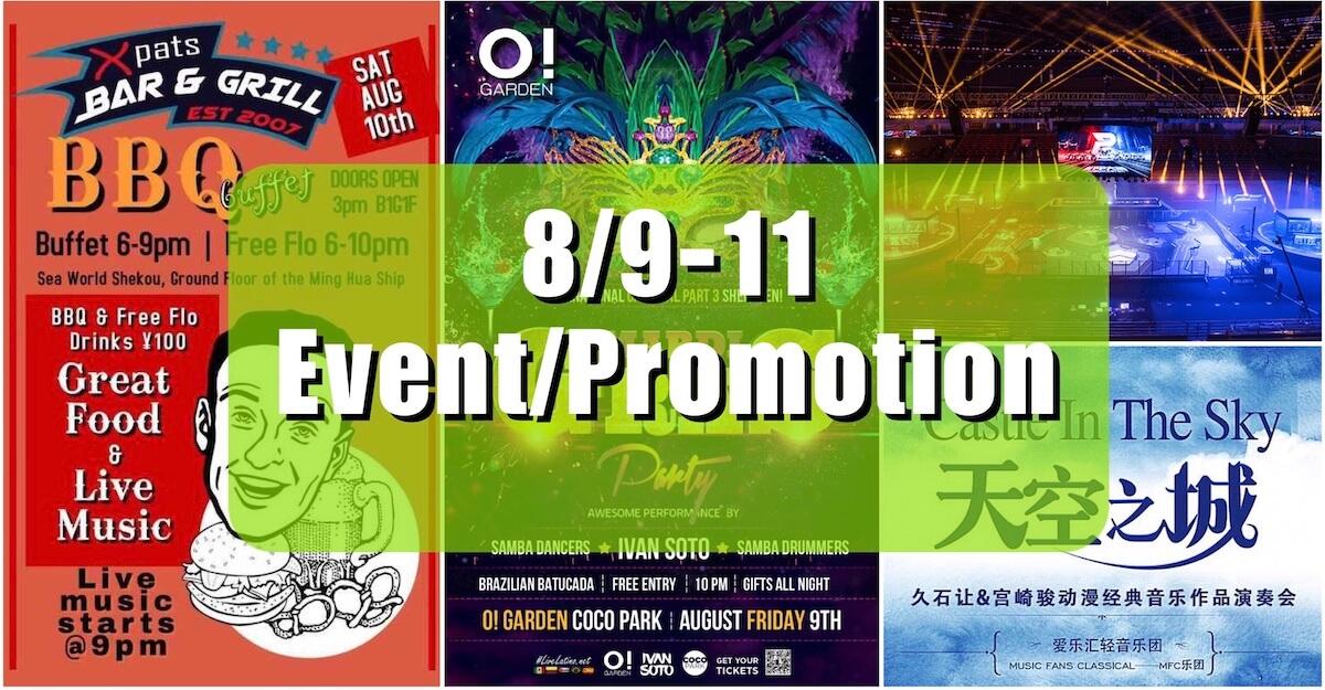 深センイベント/プロモーション情報!(8/9-11) Xpats BBQ Buffet/Mardi Gras Party/DJI RoboMaster 2019など!