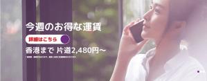 香港エクスプレス「今週のお得な運賃」セール開催中!香港 ー 日本各都市(2,480円から) (8/19-26)