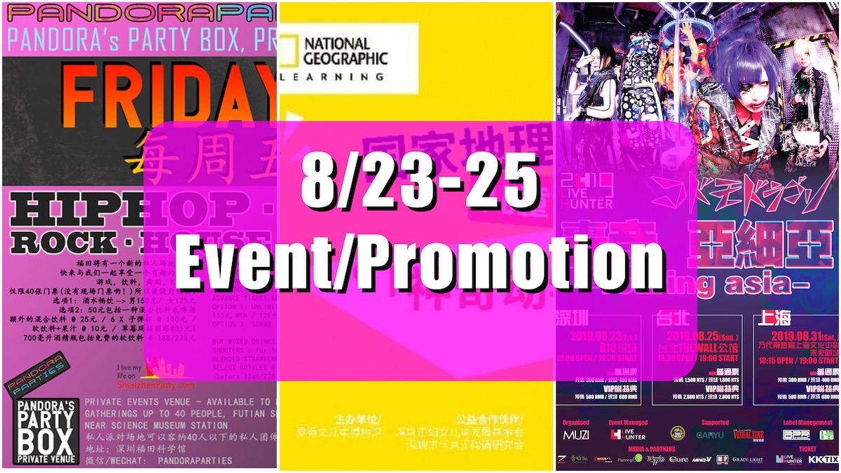 深センイベント/プロモーション情報!(8/23-25) コドモドラゴン アジアツアー/Animals Exhibition/PANDORAPARTIESなど!