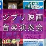 【ジブリ映画音楽コンサート】深セン演奏会スケジュール!<8-10月>