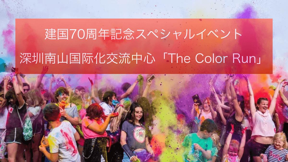 【建国70周年スペシャルイベント】南山国际化交流センター「The Color Run」開催!(9/28)