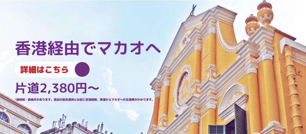 香港エクスプレス「香港経由でマカオへ」セール開催中!香港 ー 日本各都市(2,380円から) (9/2-9)