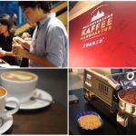 【9/8まで半額セール中】ドイツのコーヒーブランド「Hannoversche Kaffee」(汉焙咖啡工坊) オープニングイベント開催!(9/2)