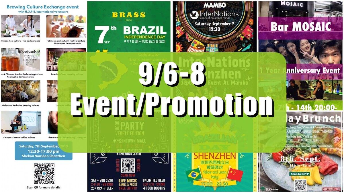 深センイベント/プロモーション情報!(9/6-8) H.O.P.E Brewing Event/Bar MOSAIC 一周年記念感謝祭/BRAZILIAN INDEPENDENCE DAYなど!