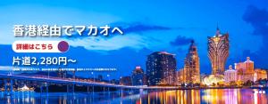【香港エクスプレス】「香港経由でマカオへ」セール開催中!香港 ー 日本各都市(2,280円から) (9/16-23)