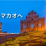 【香港エクスプレス】「香港経由でマカオへ」セール開催中!香港 ー 日本各都市(2,380円から) (9/30-10/8)