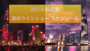 【2019 国慶節】深センLEDライトショー「国慶特別版」スケジュール情報と注意点!(9/20-10/15)