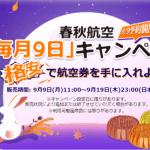 【春秋航空】「毎月9日」キャンペーン開催中!名古屋ー深セン(1,480円〜)(9/9-19)