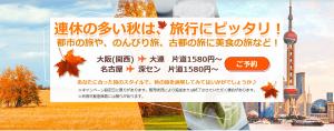 【春秋航空】国際線セール開催中!名古屋ー深セン(1,480円〜)(9/3-11/30)