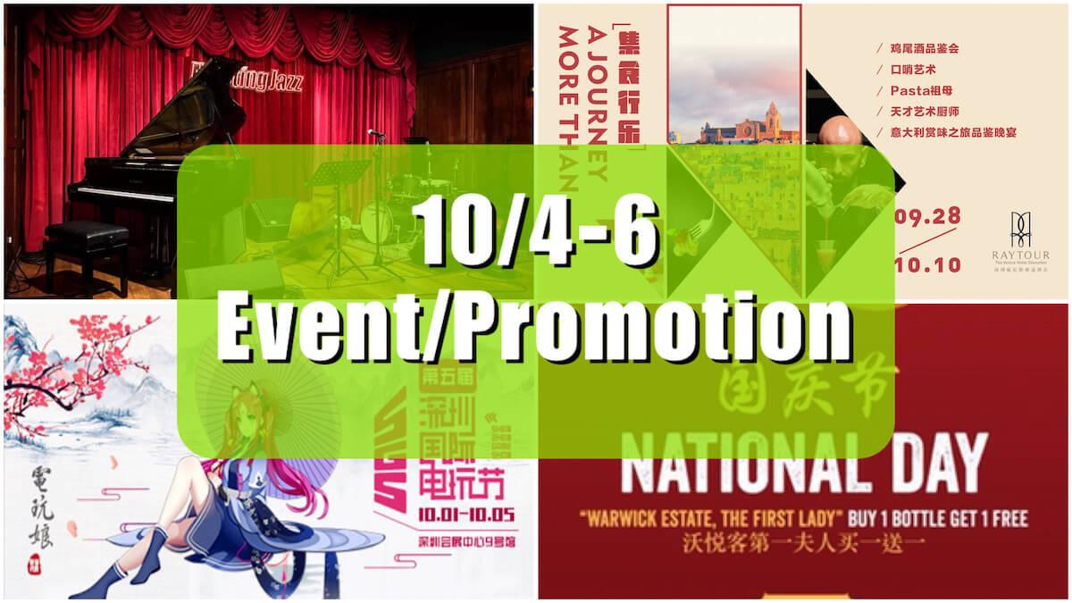 深センイベント/プロモーション情報!(10/4-6) ゲームショー/Jazz Club/Ray Tour HOTEL/ライトショーなど!!