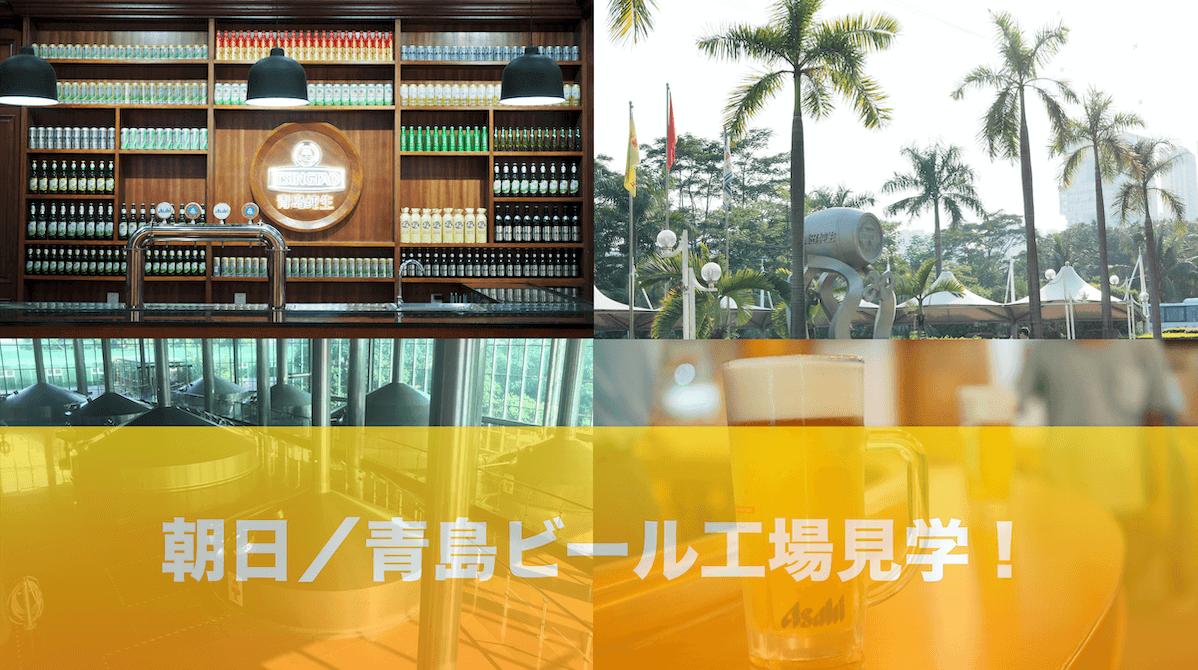【設立20周年】中国ビール市場を変えた深センのアサヒ/青島ビール工場!