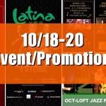 深センイベント/プロモーション情報!(10/18-20) JAZZ FESTIVAL ライブ特集!