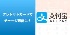 【News】クレジットカードでAlipay(支付宝)にチャージが可能に!(2019.11.14 追記あり)