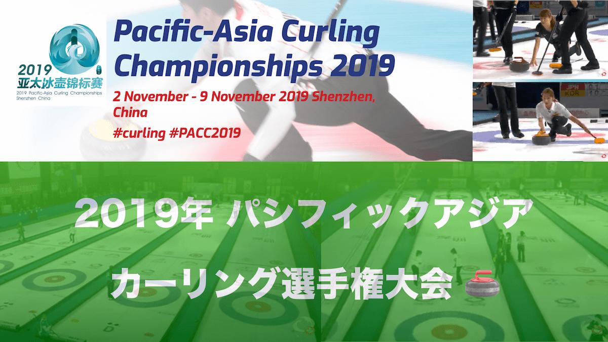 【カーリング】2019年 パシフィックアジアカーリング選手権大会が深センで開催中!(11/2-9)